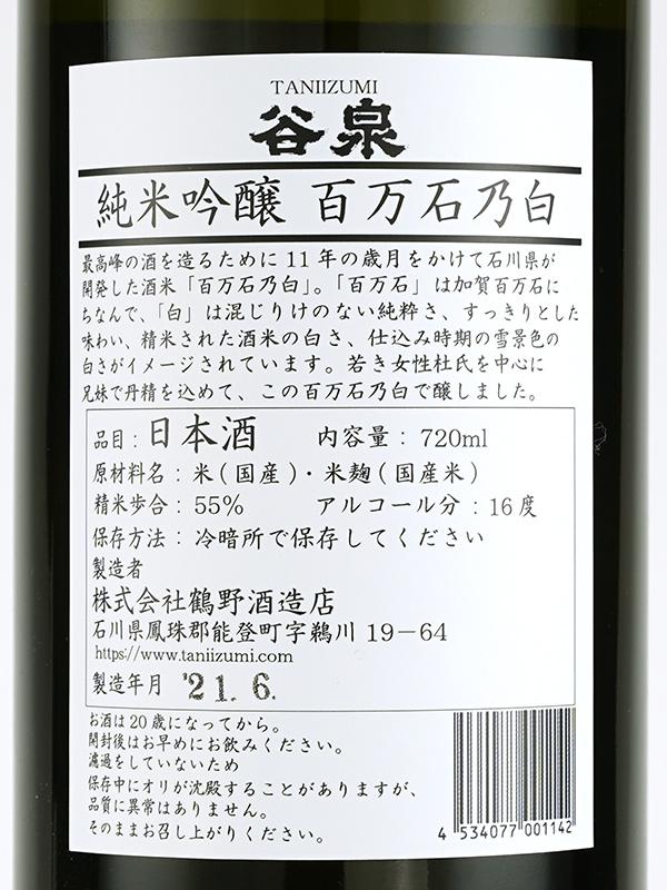 谷泉 純米吟醸 百万石乃白 720ml ※クール便推奨