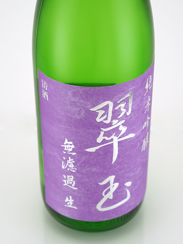 翠玉 純米吟醸 生酒 1800ml ※クール便推奨