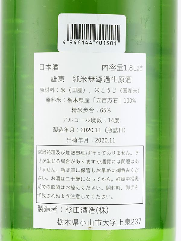 雄東 純米 生原酒 五百万石 Alc.14% 仕込み3号 1800ml ※クール便推奨