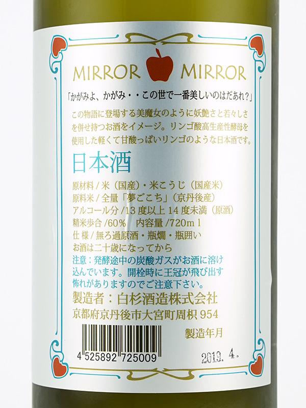 白木久 MIRROR MIRROR ミラーミラー 720ml