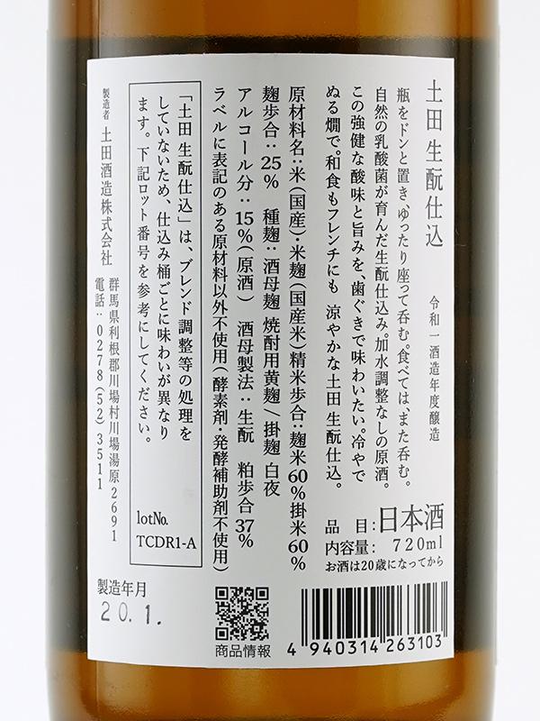 土田 生もと 純米吟醸 720ml