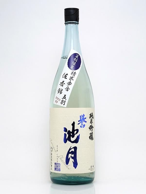 誉池月 夏の純米吟醸 佐香錦 瓶火入れ 1800ml ※クール便推奨