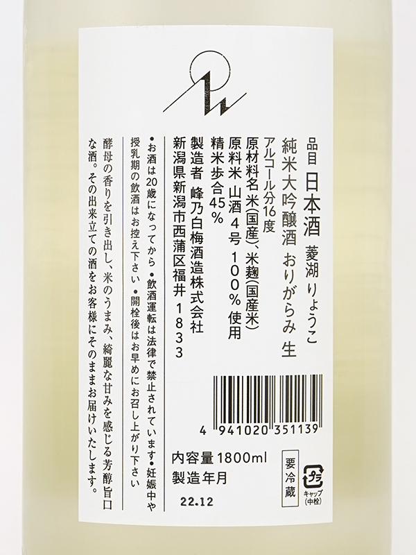 菱湖 純米大吟醸 おりがらみ 生酒 1800ml ※クール便推奨