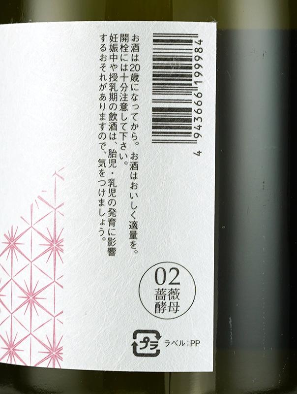 一念不動 特別純米 バラ酵母 720ml ※クール便推奨