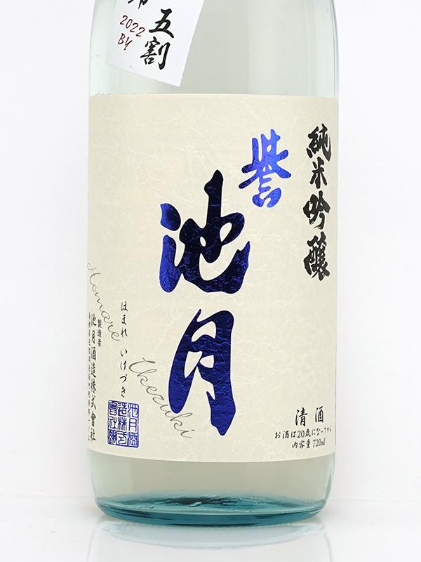 誉池月 夏の純米吟醸 佐香錦 瓶火入れ 720ml ※クール便推奨