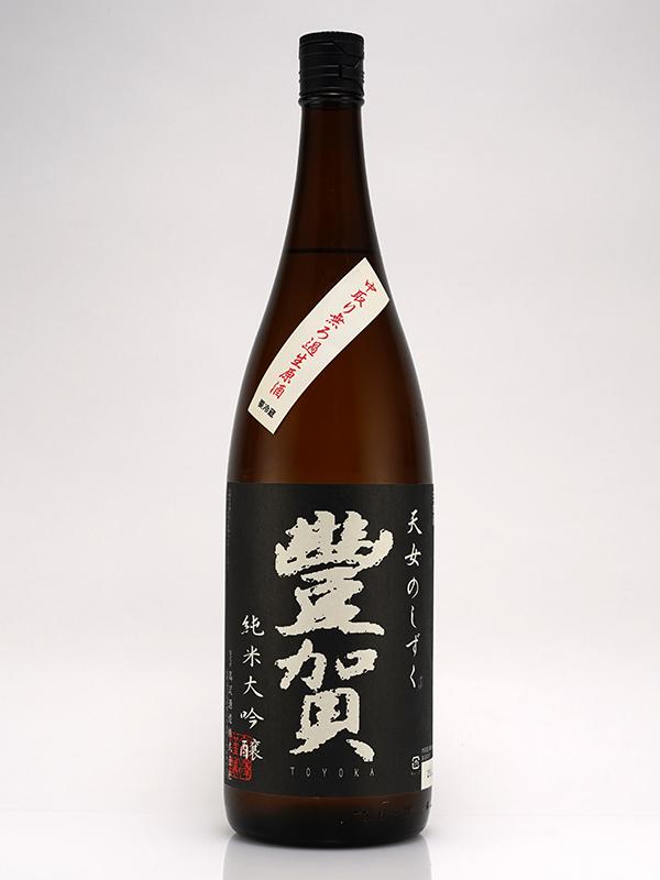 豊賀 純米大吟醸 生原酒 黒ラベル 1800ml ※クール便推奨