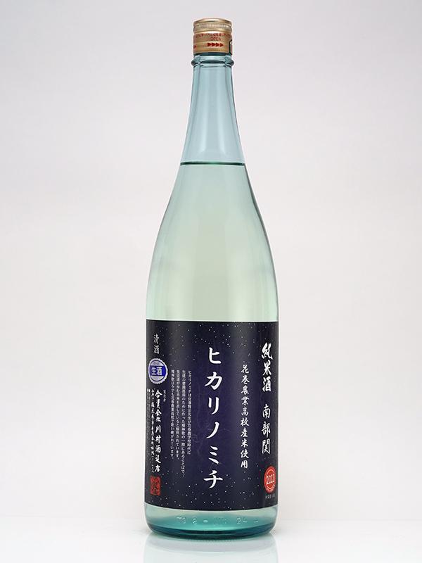 南部関 純米 生原酒 ヒカリノミチ 1800ml ※クール便推奨