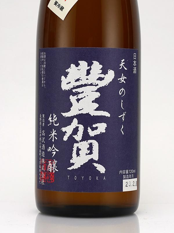 豊賀 純米吟醸 生原酒 青ラベル 中取り 720ml ※クール便推奨