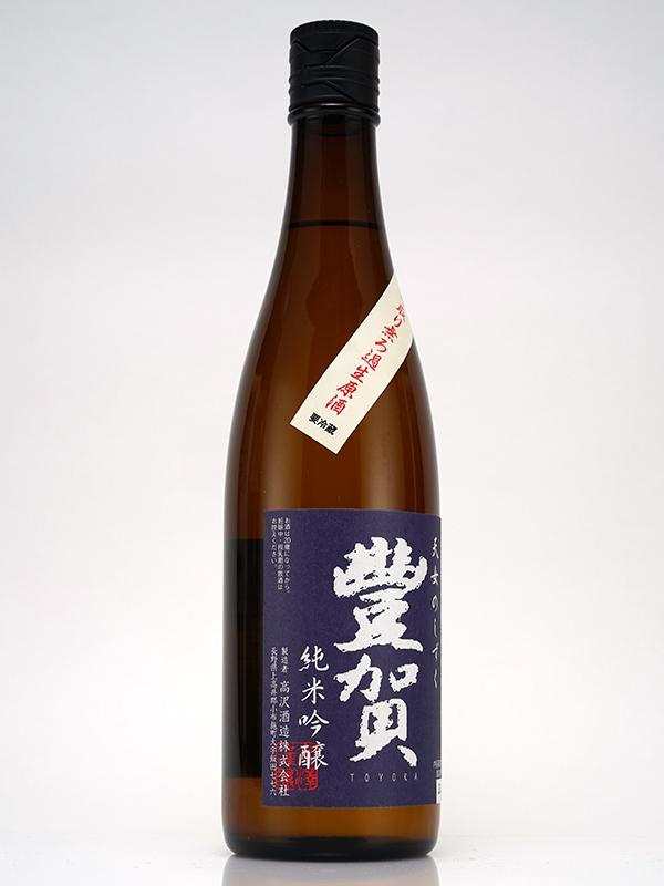 豊賀 純米吟醸 生原酒 青ラベル 720ml ※クール便推奨