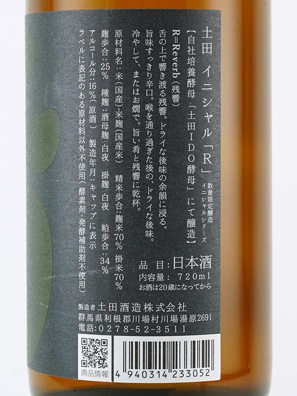 土田 イニシャルR 720ml ※クール便推奨