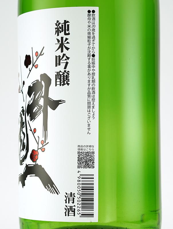臥龍梅 純米吟醸 生貯原酒 皆造搾り 直汲み 1800ml ※クール便推奨