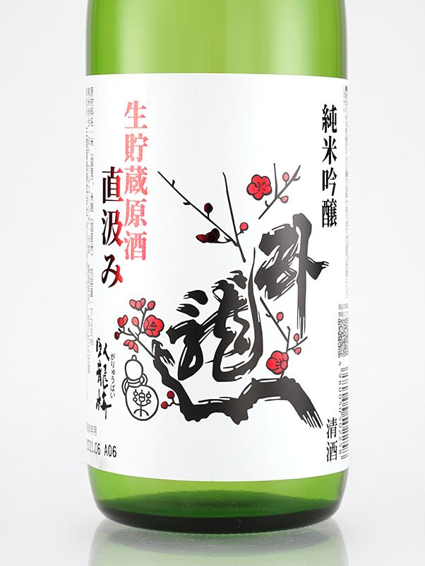 臥龍梅 純米吟醸 生貯原酒 皆造搾り 直汲み 720ml ※クール便推奨