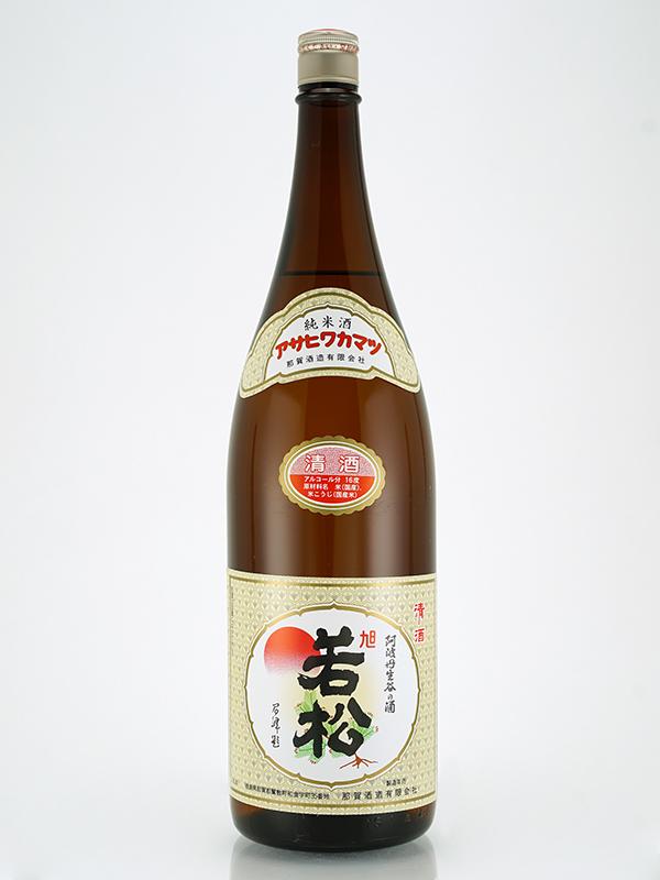 旭若松 純米 加水火入 1800ml