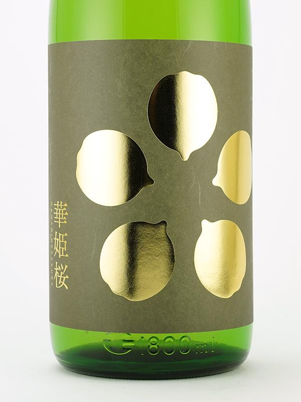 華姫桜 純米吟醸 原酒 五百万石 1800ml