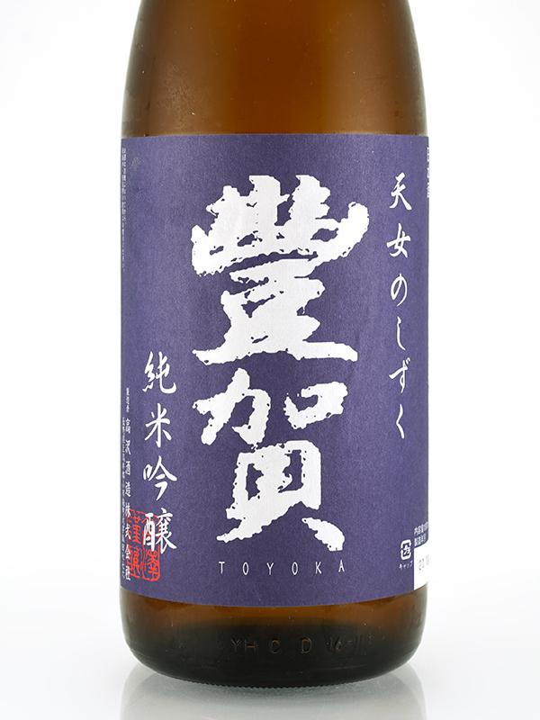 豊賀 純米吟醸 青ラベル 火入 1800ml