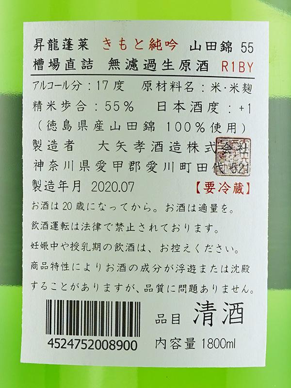 昇龍蓬莱 生もと 純米吟醸 生原酒 山田錦 55 1800ml ※クール便推奨