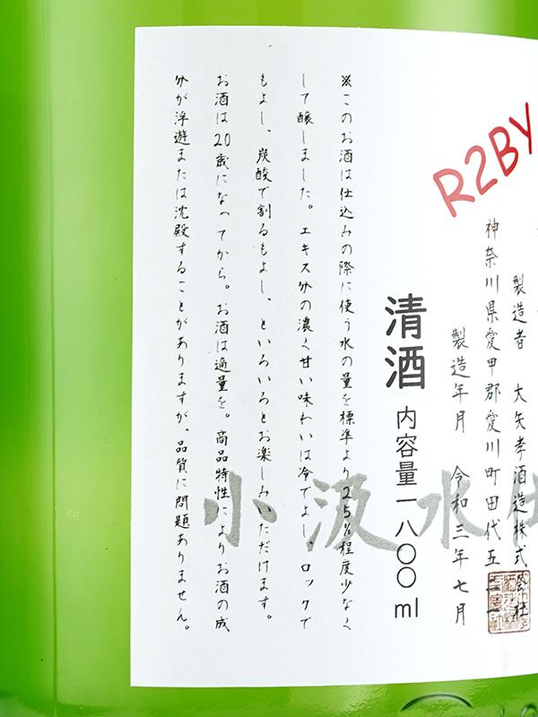 残草蓬莱 特別純米 高濃度 原酒 R2BY ※クール便推奨