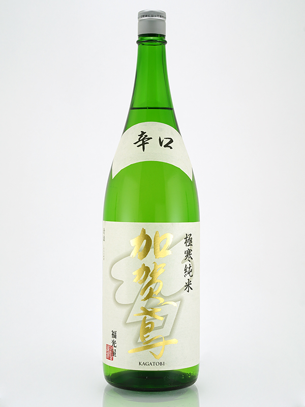 加賀鳶 極寒純米 辛口 1800ml