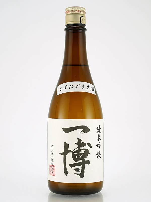 一博 純米吟醸 うすにごり 生酒 720ml ※クール便推奨