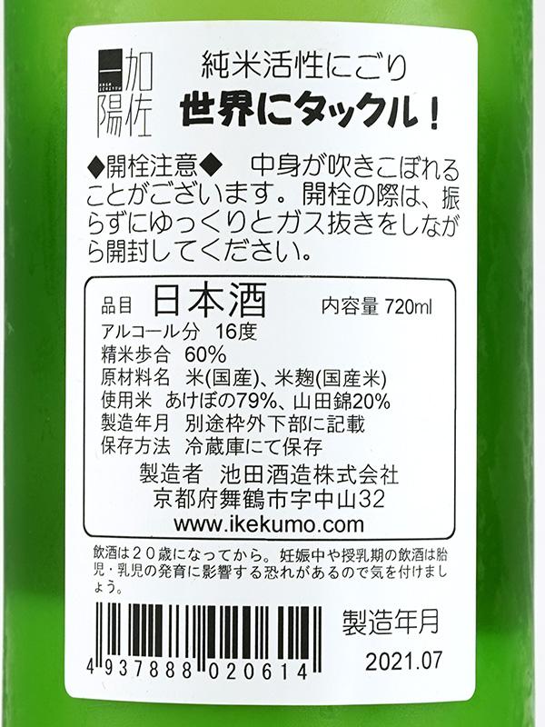 加佐一陽 純米 活性にごり 世界にタックル! 720ml ※クール便推奨