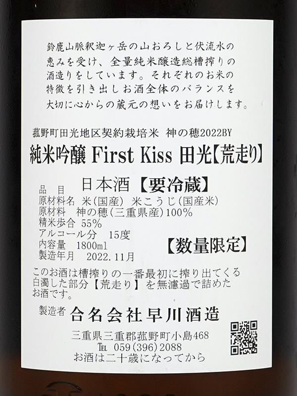 田光 純米吟醸 荒走り 生 神の穂 First Kiss ファーストキッス 1800ml ※クール便推奨