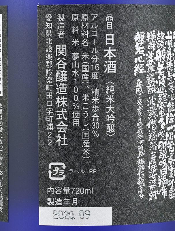 蓬莱泉 純米大吟醸 摩訶 (まか) 720ml ※クール便推奨