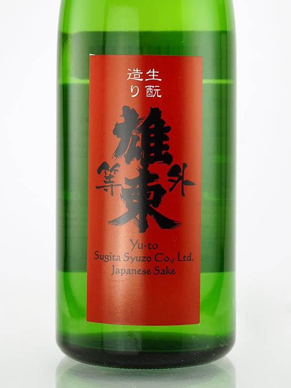 雄東 等外 生もと造り 生原酒 720ml ※クール便推奨