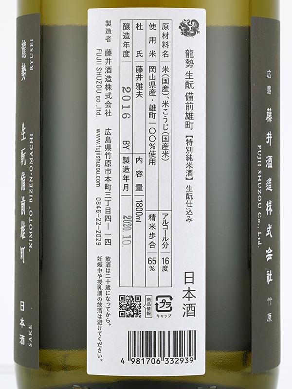 龍勢 生もと 特別純米 備前雄町 1800ml