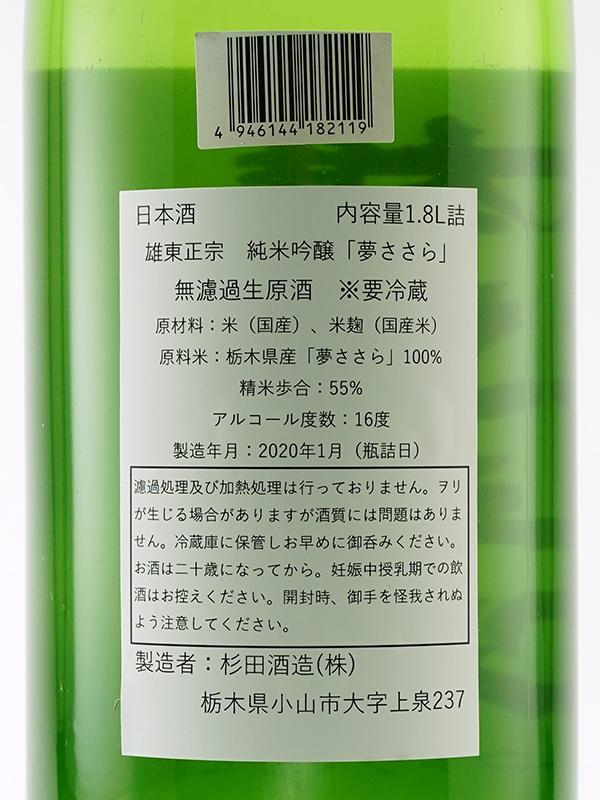 雄東正宗 純米吟醸 生原酒 夢さらら 55% 1800ml ※クール便推奨