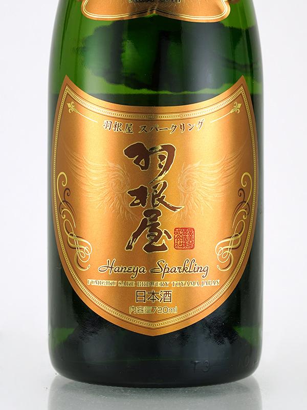 羽根屋 スパークリング 生酒 720ml ※クール便推奨