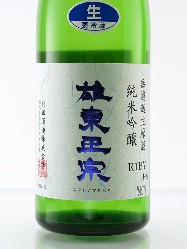 雄東正宗 純米吟醸 生原酒 夢さらら 55% 720ml ※クール便推奨