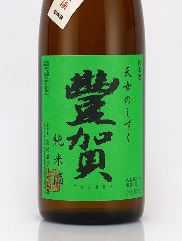 豊賀 純米 生原酒 緑ラベル 720ml ※クール便推奨
