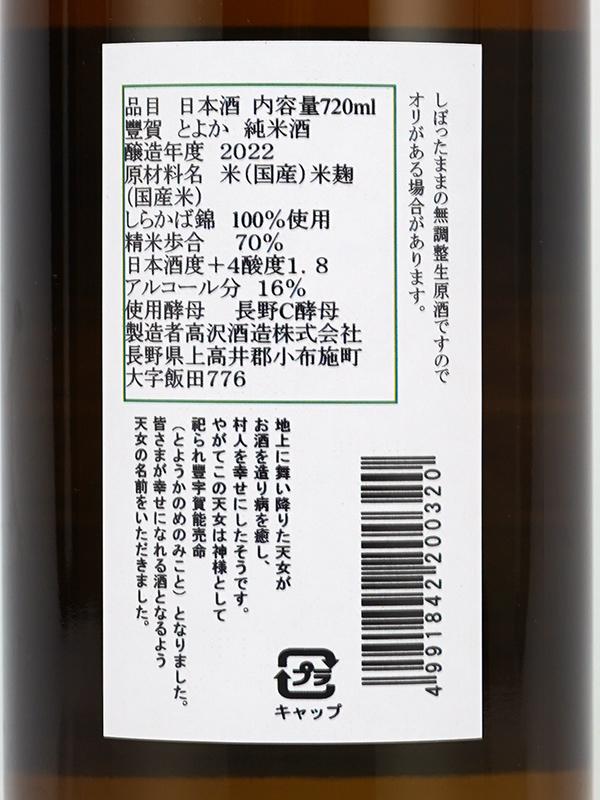 豊賀 純米 生原酒 緑ラベル 中取り 720ml ※クール便推奨