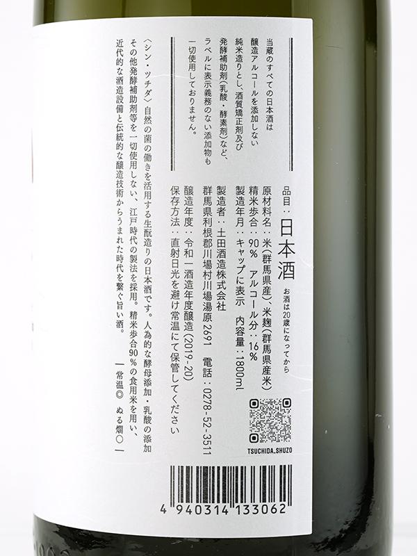 シン・ツチダ 生もと 純米 1800ml