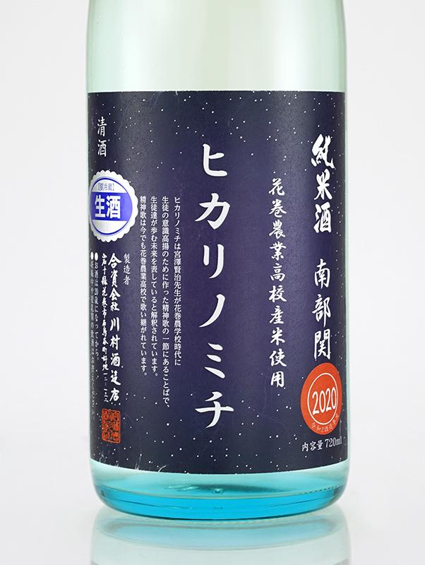 南部関 純米 生原酒 ヒカリノミチ 720ml ※クール便推奨