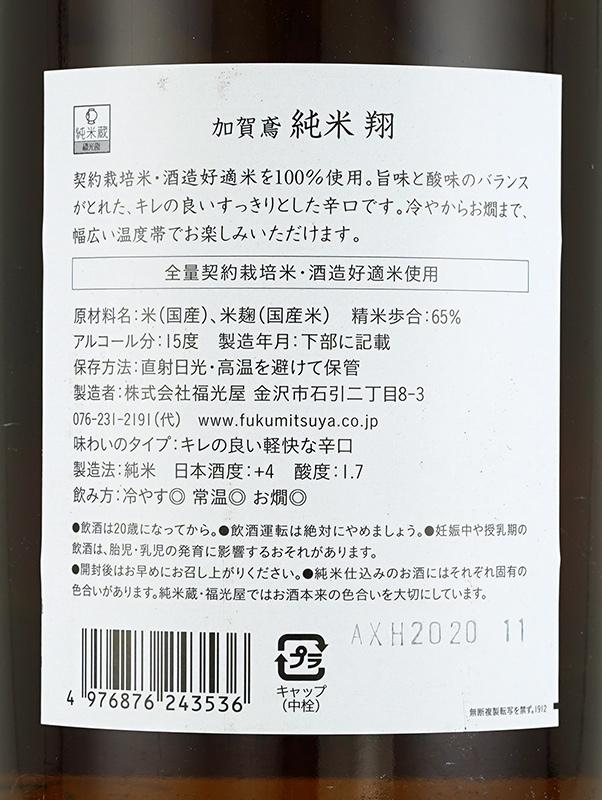 加賀鳶 翔 純米 1800ml