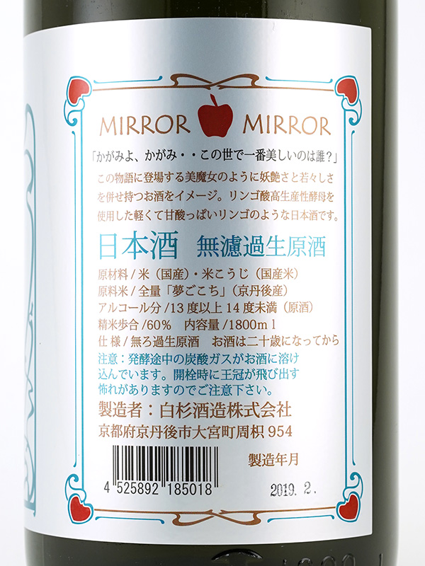 白木久 MIRROR MIRROR ミラーミラー 生原酒 1800ml ※クール便推奨