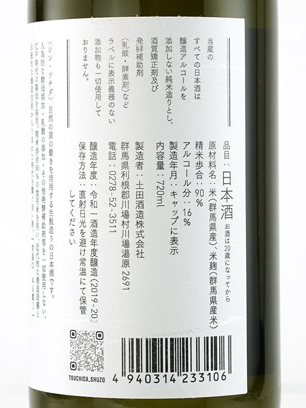 シン・ツチダ 生もと 純米 720ml