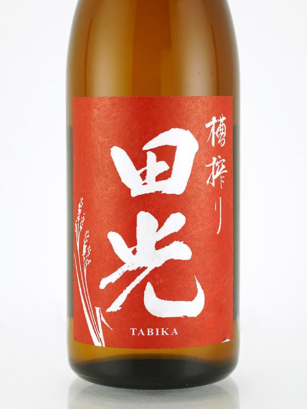 田光 槽搾り 純米吟醸 生詰 秋季限定 720ml