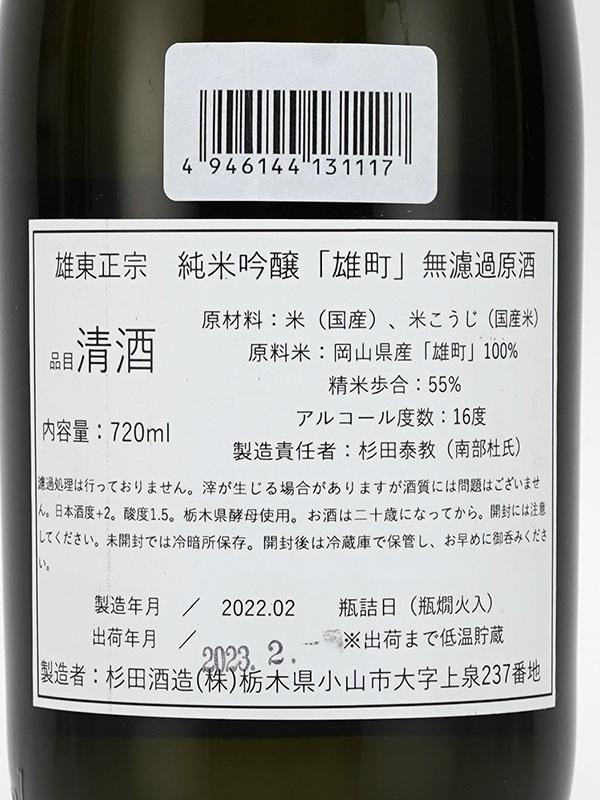 雄東正宗 純米吟醸 原酒 雄町 720ml