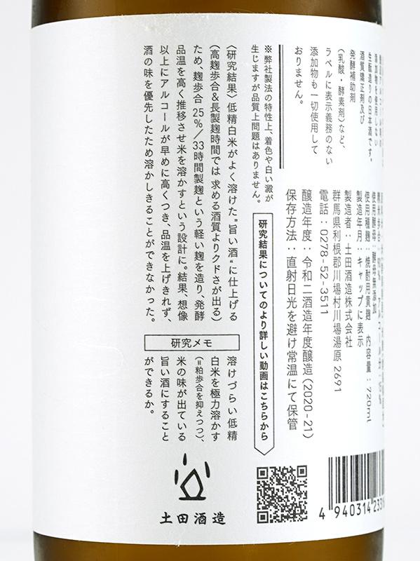 土田 研究醸造 Data.12 720ml