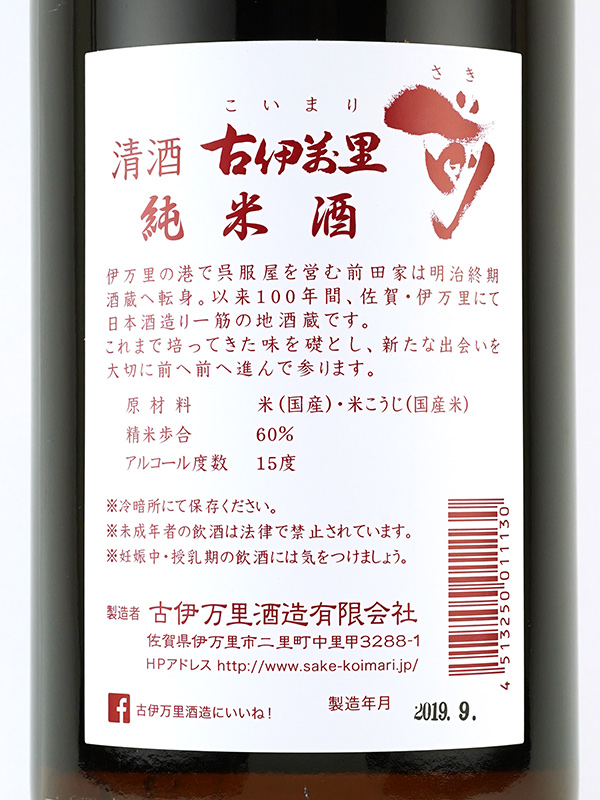 古伊万里 前 純米酒 1800ml