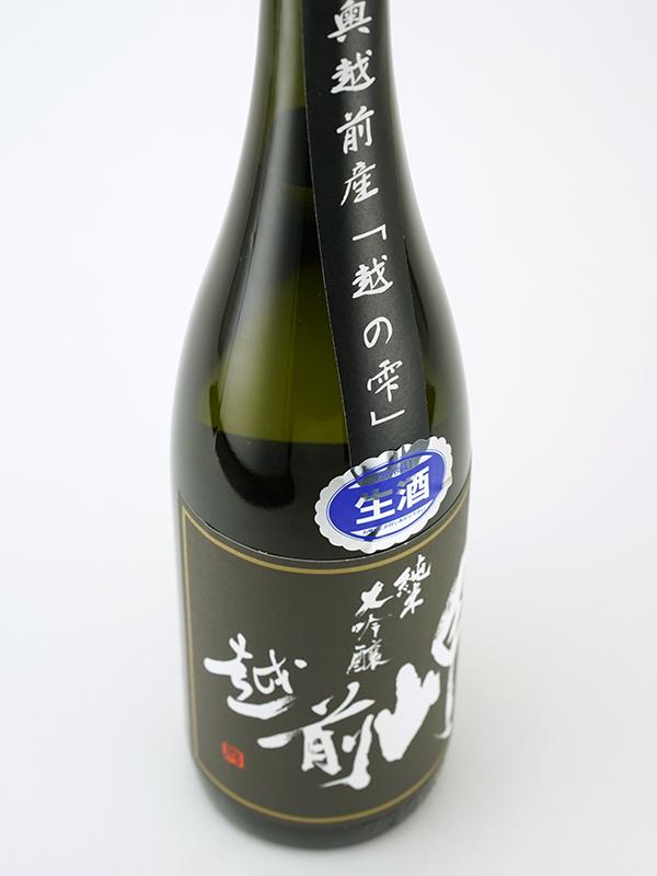 越前岬 純米大吟醸 生原酒 越の雫 720ml ※クール便推奨