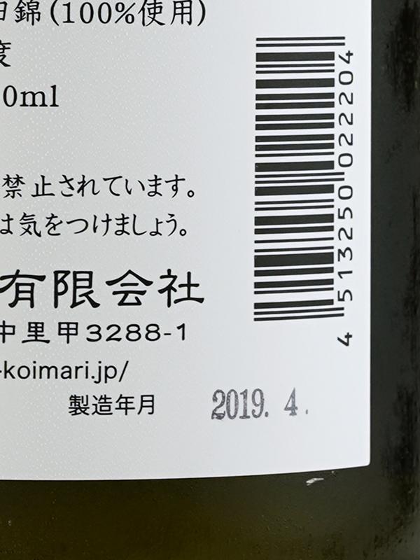 古伊万里 前 純米吟醸 垂直落下式 30BY (2018) 1800ml