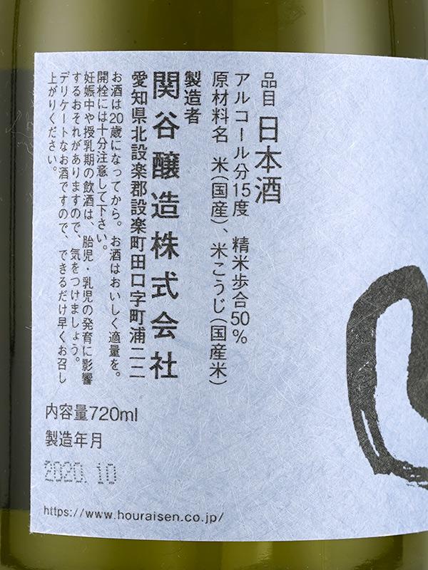 蓬莱泉 純米吟醸 和 720ml (箱ナシ) ※クール便推奨