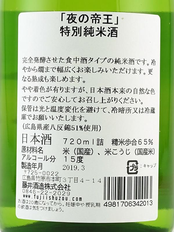 龍勢 特別純米酒 夜の帝王 720ml