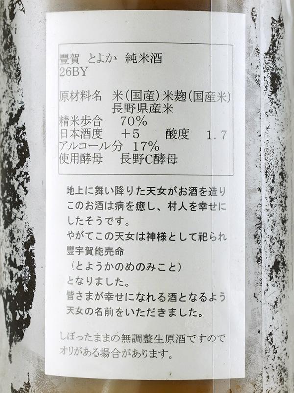 豊賀 純米 生原酒 白ラベル 直汲み 26BY (2014) 720ml ※クール便推奨
