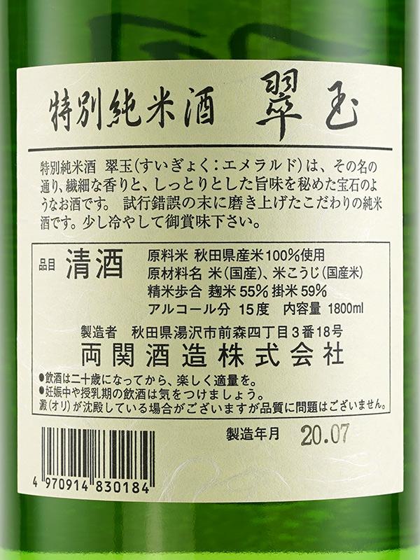 翠玉 特別純米 火入 1800ml ※クール便推奨