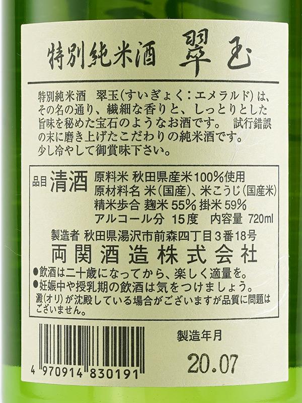 翠玉 特別純米 火入 720ml ※クール便推奨