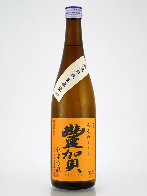 豊賀 純米吟醸 生原酒 オレンジラベル 氷温熟成 720ml ※クール便推奨